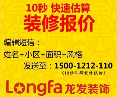 北京老房装修哪家好|北京老房装修公司排名|龙发装饰北京老房装修多少钱
