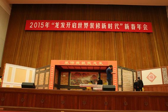 龙发开启世界装修新时代:龙发集团2015年新春盛典在人民大会堂圆满落幕