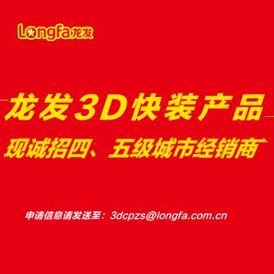 龙发3D快装产品现诚招四、五级城市经销商