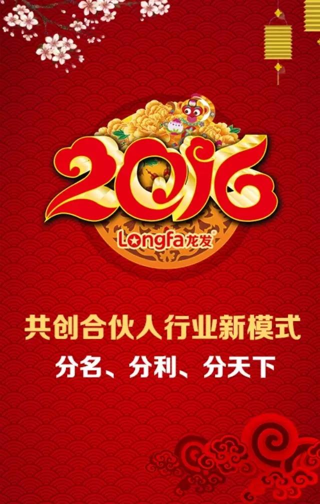 龙发集团2016新年年会于南京人民大会堂胜利召开