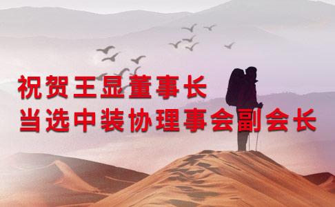 热烈祝贺北京龙发建筑装饰工程有限公司王显董事 当选中装协第八届理事会副会长